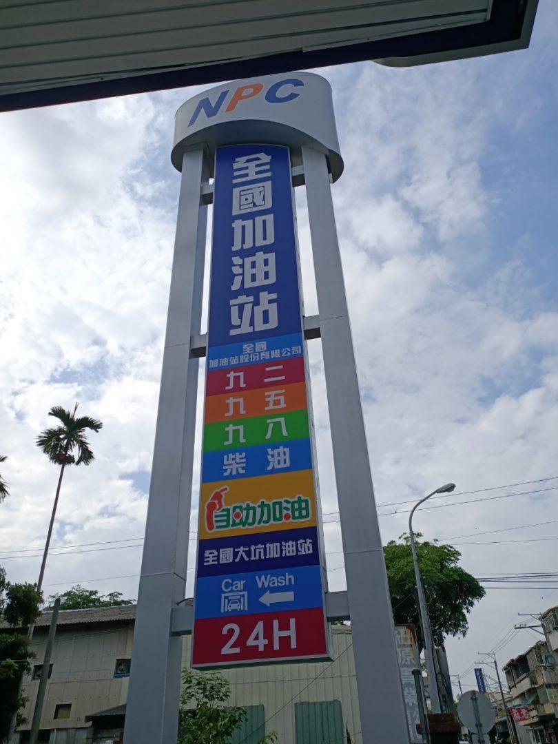 全國加油站 大坑站安裝警民連線系統