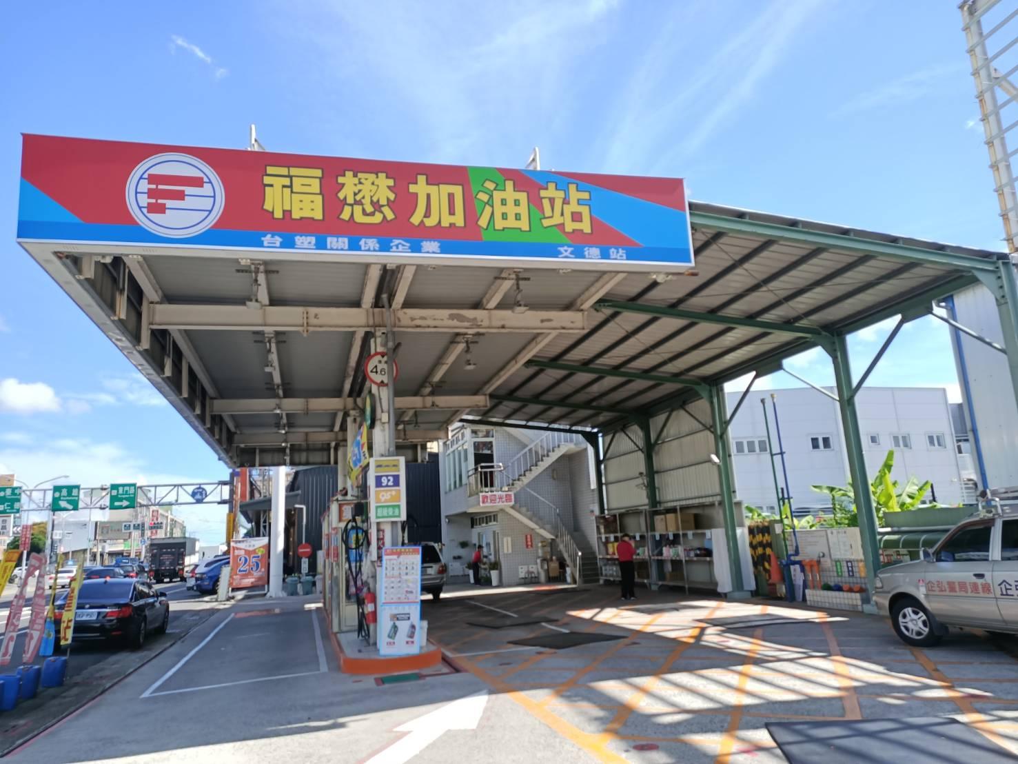 福懋加油站太子站 安裝警民連線系統