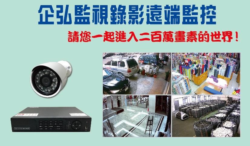 **金屬(股)公司監視系統追加工程施工