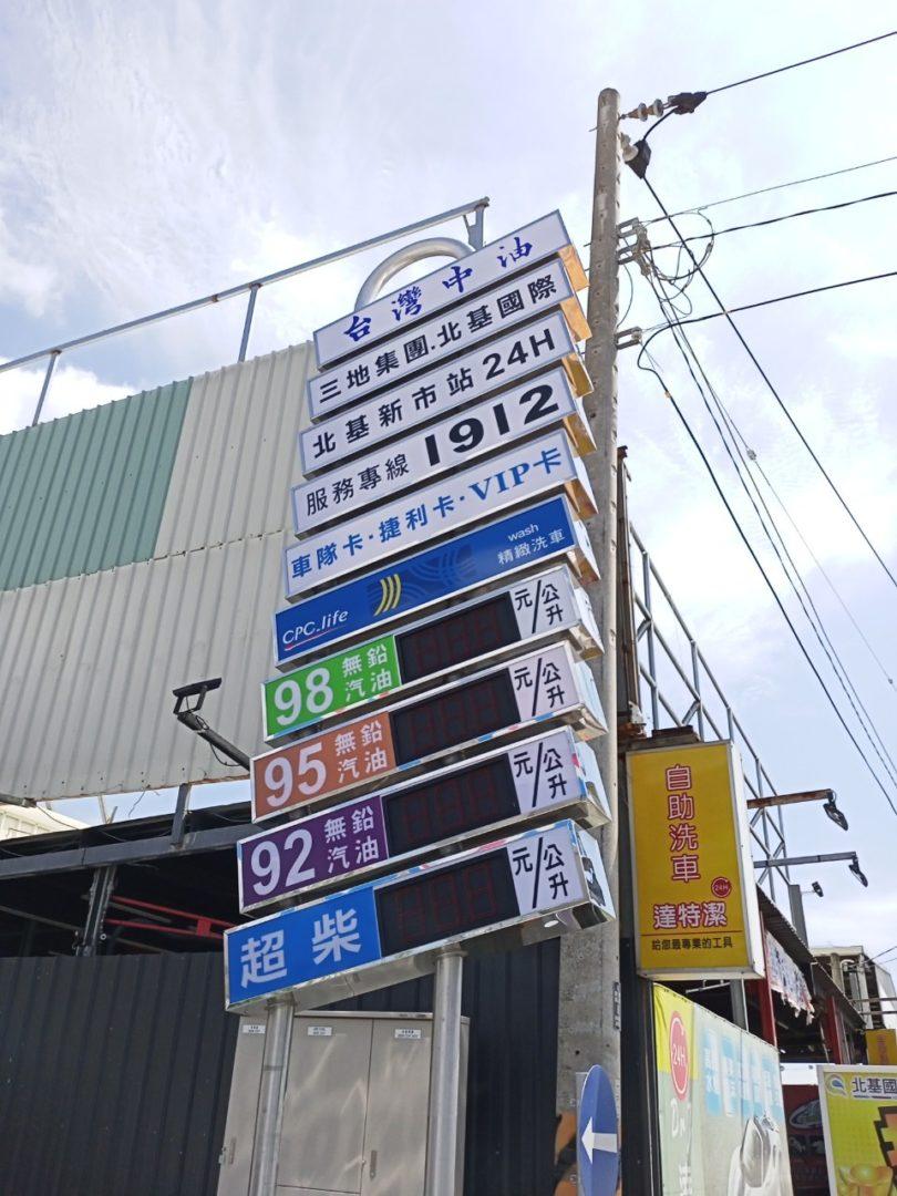 北基新市加油站安裝警民連線系統 210728 7