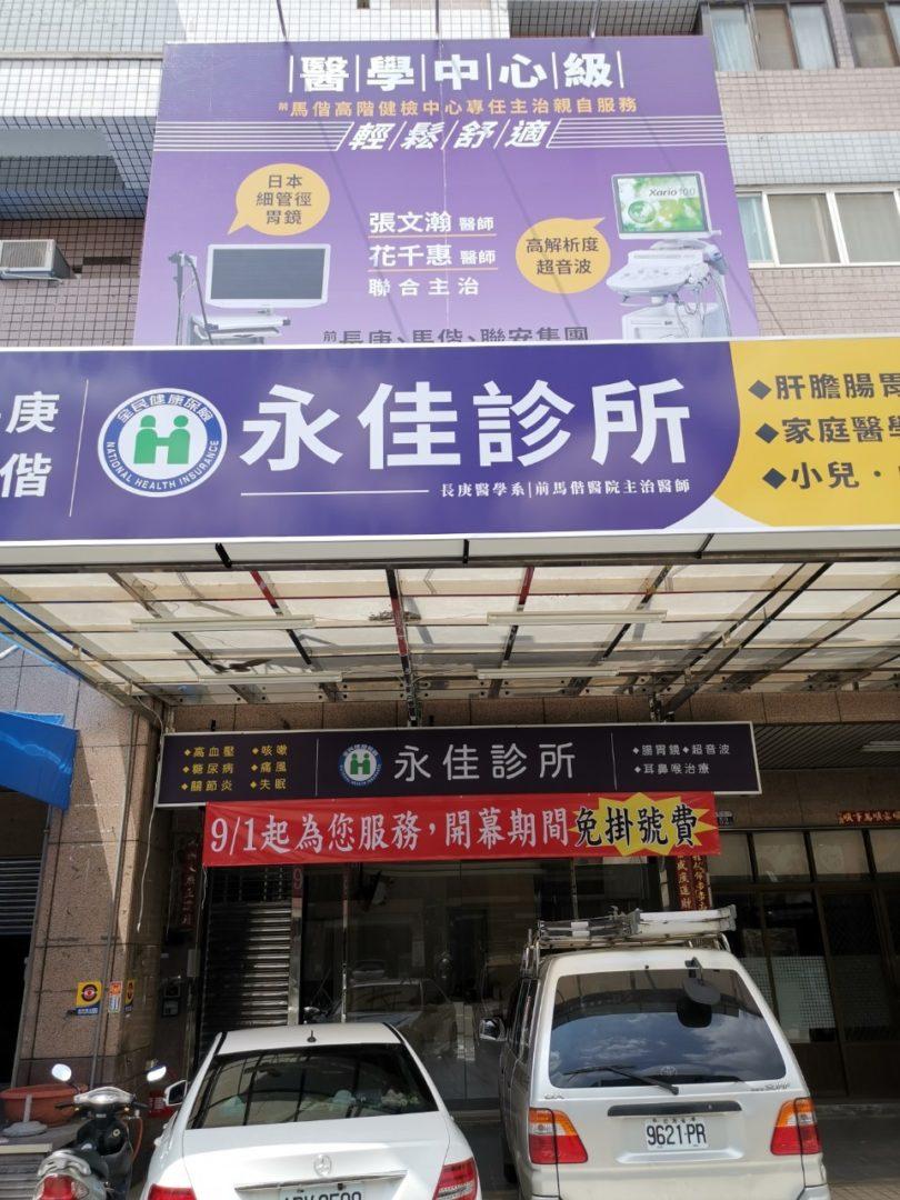 110 0826永佳診所警局連線系統開通 210826 4