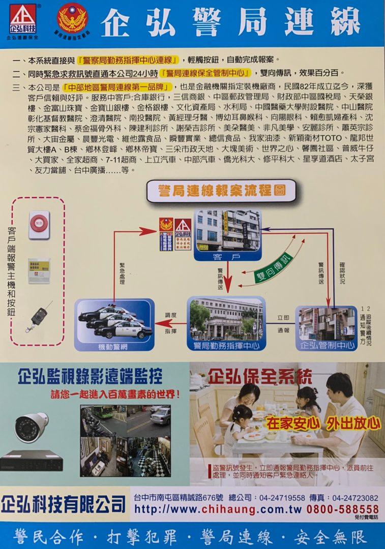 LINE ALBUM 京京怡仁中醫診所監視系統升級工程。 210913 7