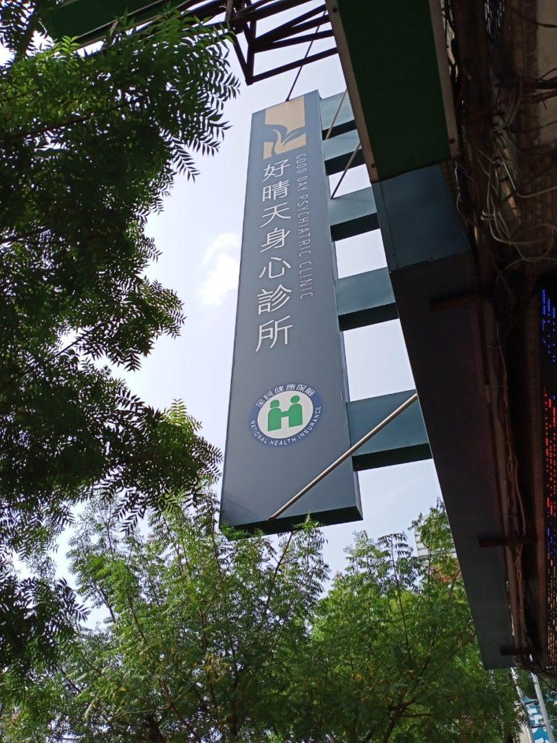 LINE ALBUM 潭子好晴天身心診所警民連線安裝施工 210902 6