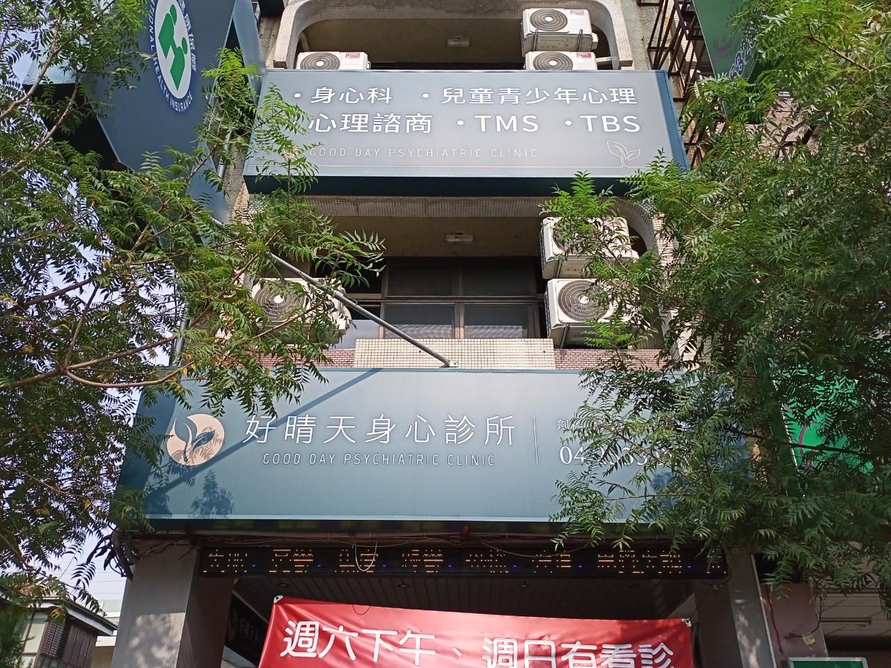 LINE ALBUM 潭子好晴天身心診所警民連線安裝施工 210902 7