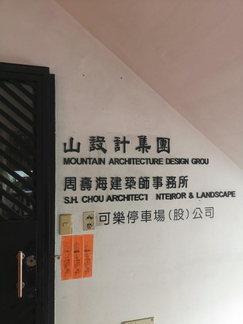 LINE ALBUM 110.10.01山設計集團監視系統升級工程。 211004 8 1